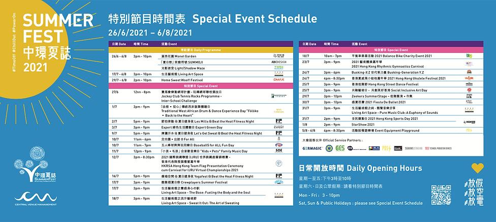 SF2021_schedule_wide.png