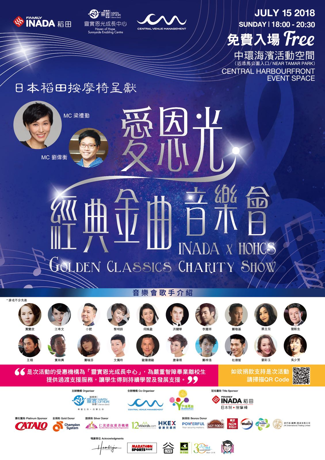 HOHCS_charity show_poster_15072018
