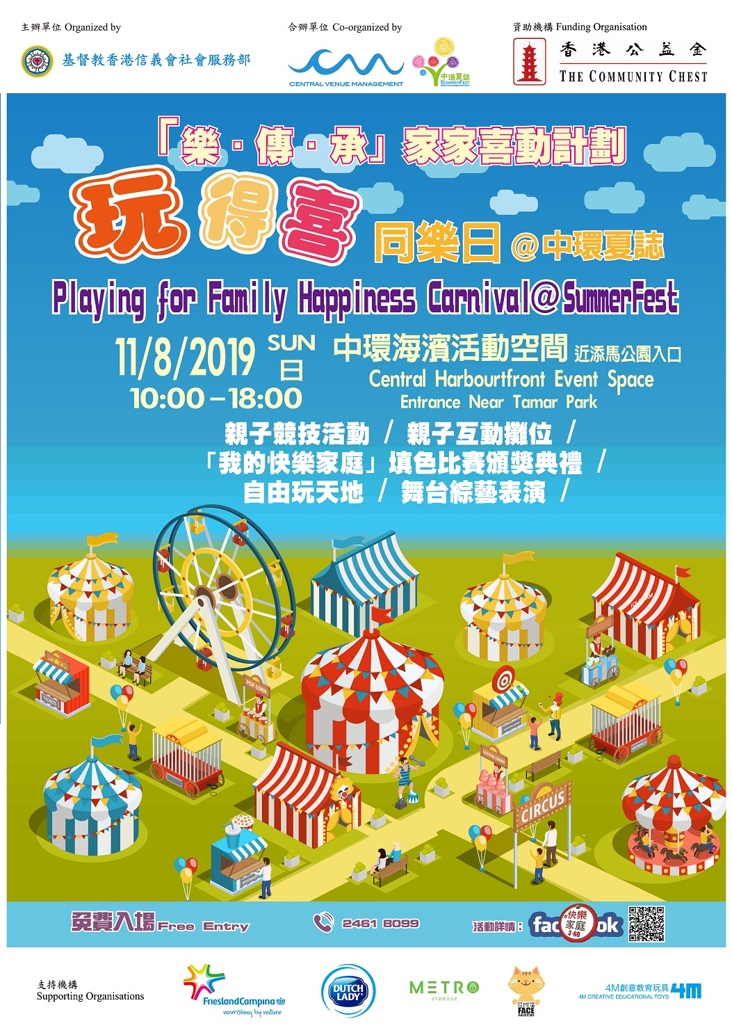 Playing For Family_POSTER_0614_NEW2_resi