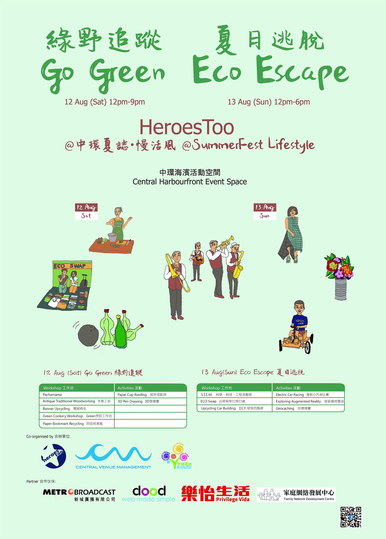 HeroesToo_poster_final