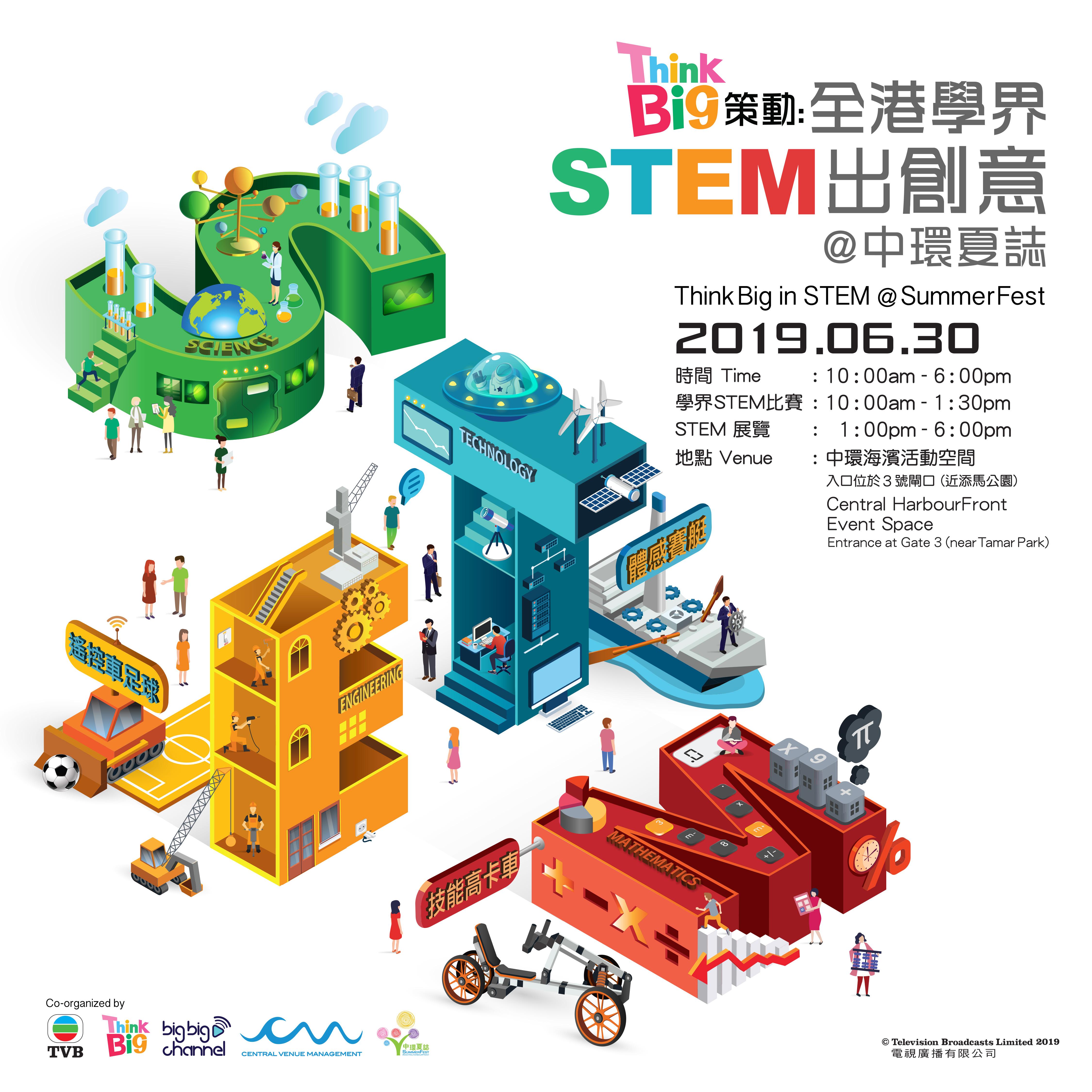 STEM 2019 Think Big Promo - for IG 20-05