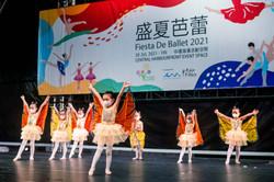 盛夏芭蕾2021_Fiesta De Ballet 2021_2