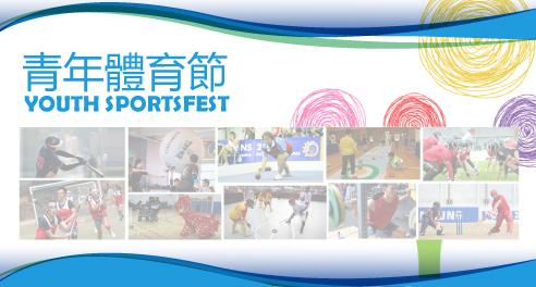 Youth SportsFest