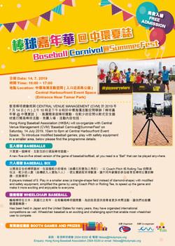 棒球嘉年華 Baseball Carnival