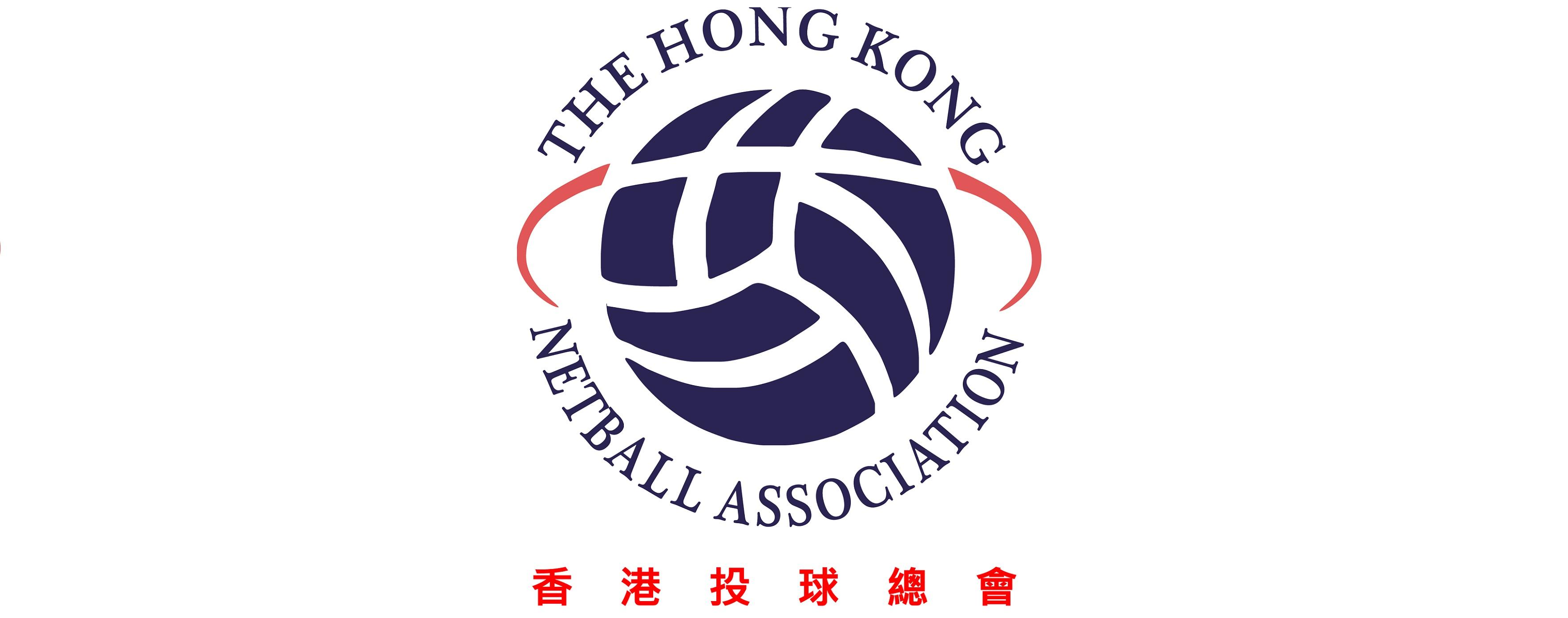 Hong-Kong-Netball-Association-Banner