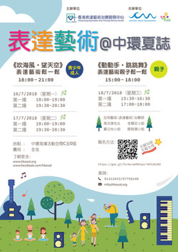 HKEXAT_SummerFest Poster_5June2018