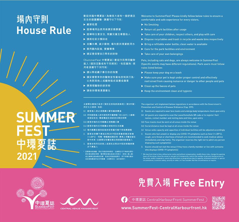 SF2021_houserule.png