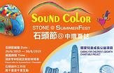 Stonefest Poster_edited.jpg