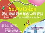 SoundColorCarnival_poster_20190619_edite