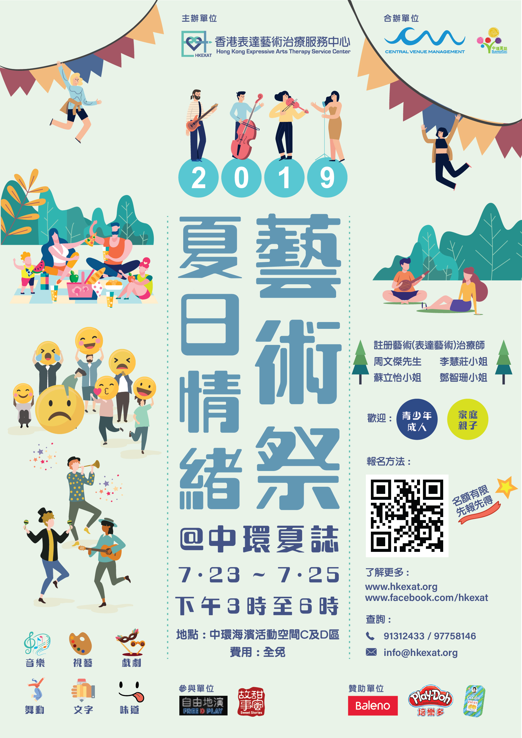 HKEXAT夏日情緒藝術祭2019_July