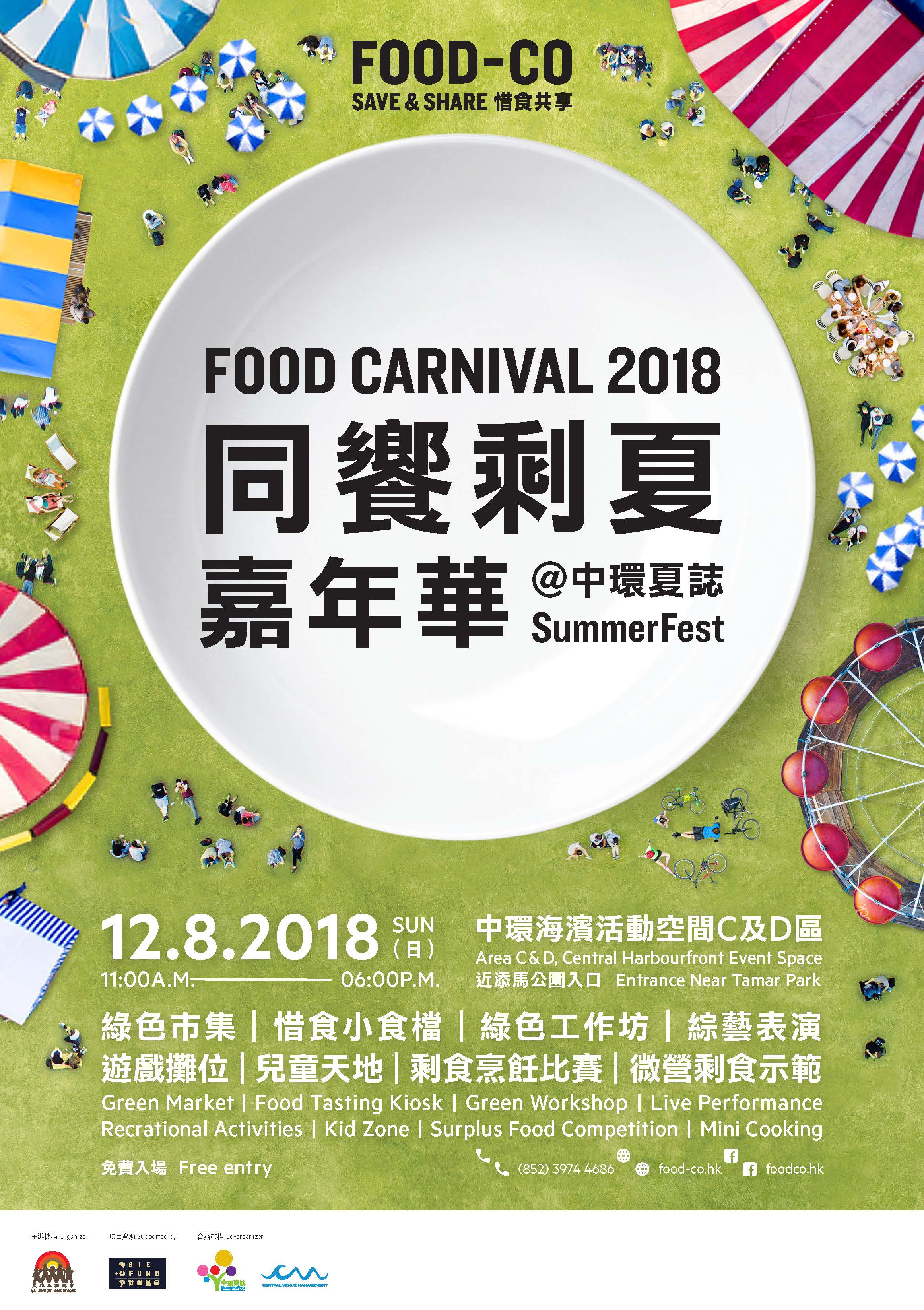 180525_food_co_carnival_poster_B.1