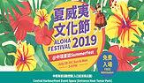 01_Aloha Festival July 2019_A4 Poster_op