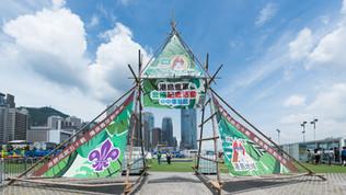港島童軍金禧繽紛日 @中環夏誌  Island Scout Golden Jubilee Day @SummerFest