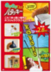 701487_のびのびモップ ハタッキー_A4.jpg