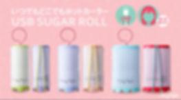 USB SUGAR ROLL ,COGIT,コジット,大阪市,アイデア雑貨,LOFT,PLAZA,東急ハンズ