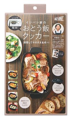 090738 レンジで簡単!イシバシ家のおとう飯クッカー .jpg