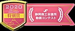 tokubetu2_edited.png