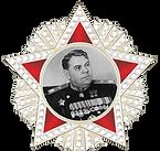 Военно-патриотический центр имени А.М. В