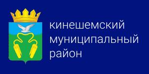 alt-Кинешемский муниципальный район..png