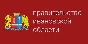 alt-Правительство Ивановской области. Официа
