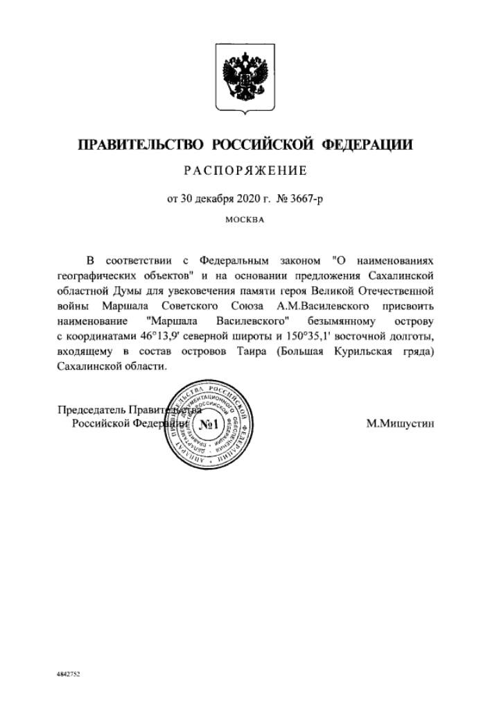 Распоряжение Правительства Российской Фе