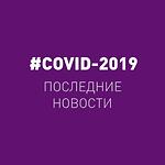 alt-COVID-2019.