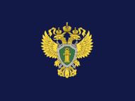 Прокуратура Российской Федерации