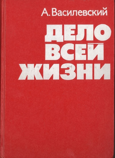 А.М. Василевский. Дело всей жизни..jpg