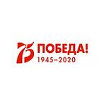 75 лет. победе в Великой Отечественной В
