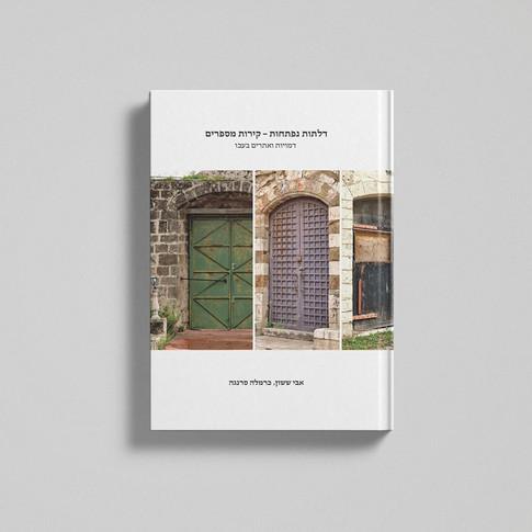 DOORS OPEN - WALLS TELL A STORY
