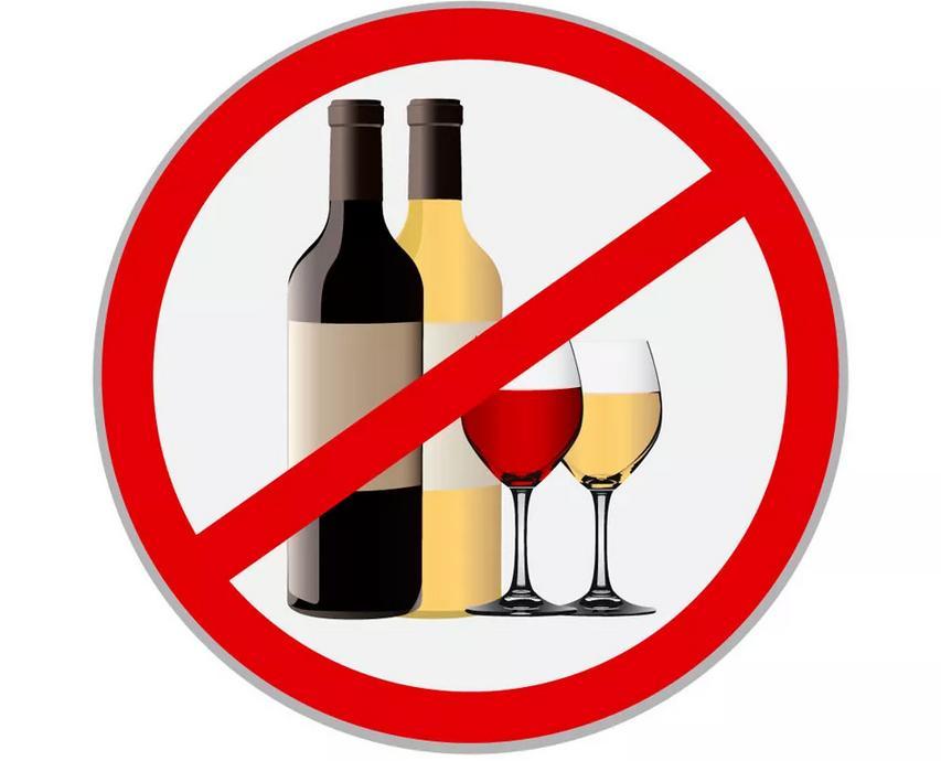 Картинка о запрете алкоголя