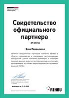 Сертификат партнера.jpg