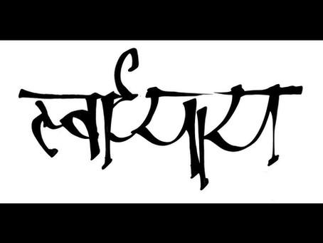 Todo lo que puedo perder no es... LO QUE SOY: Swadhyaya