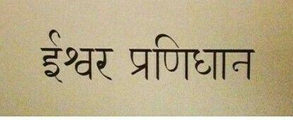 El último Niyama: Ishwara Pranidhana