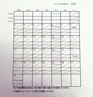 2020.11月予約状況  (11/14現在)
