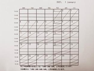 2021. 1月予約状況(1/11現在)