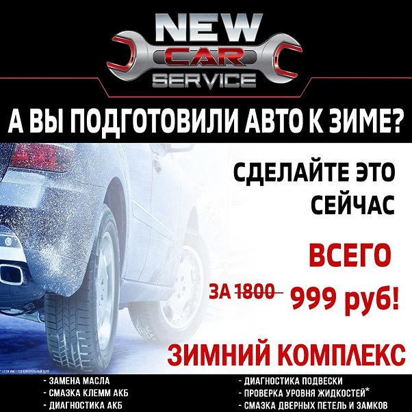 реклама зима1.jpg