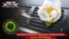 реклама антибактериальная обработка конд