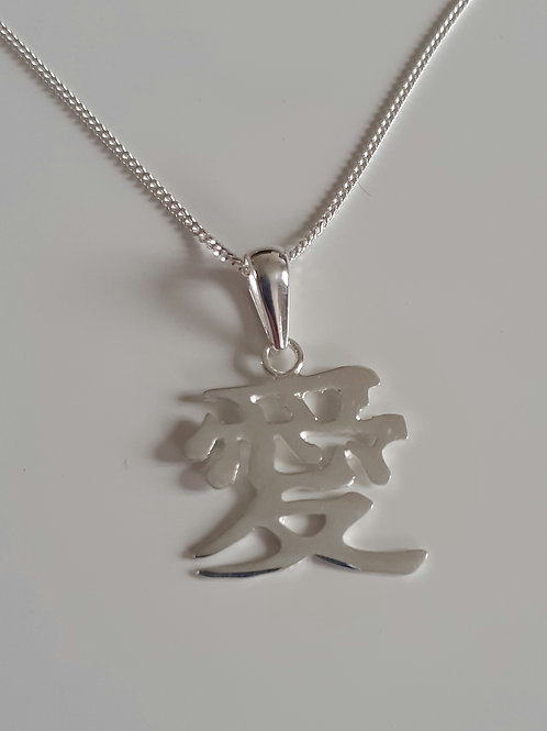 925 Sterling Silver Chinese Love Necklace on an adjustable chain