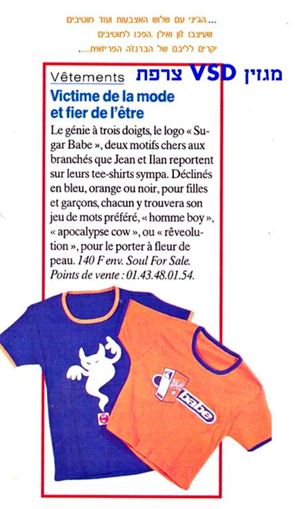 VSD Magazine Paris