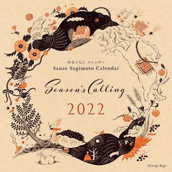 2022calender_cover.jpg