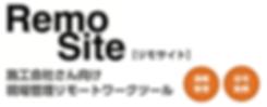 RemoSite_バナー2 (1).png