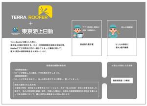 Terra Roofer保険