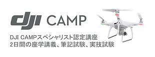 newSide_bnr_dji-camp.png