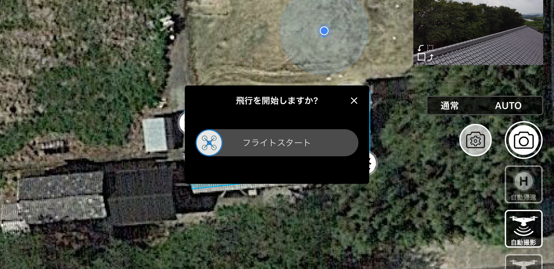 terra rooferフライトスタート画面