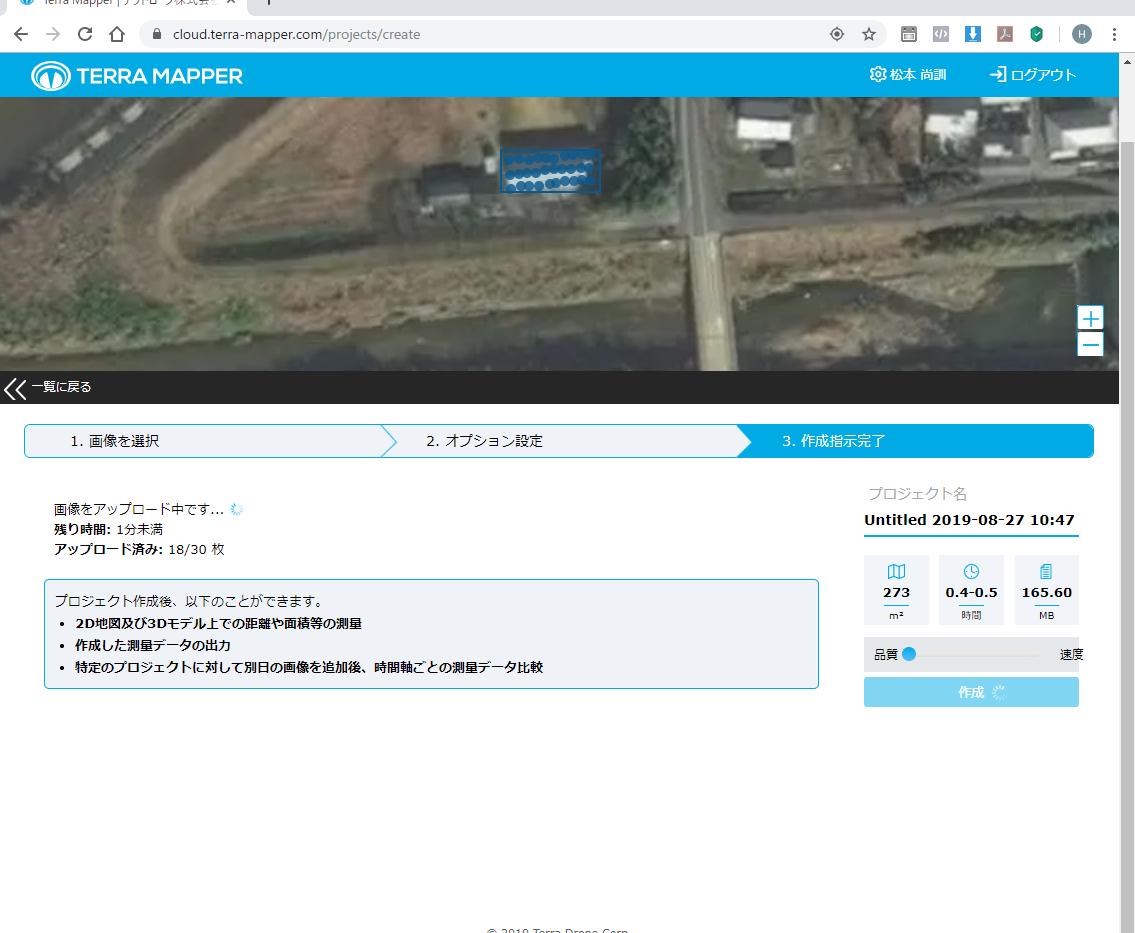 terra mapper登録画面