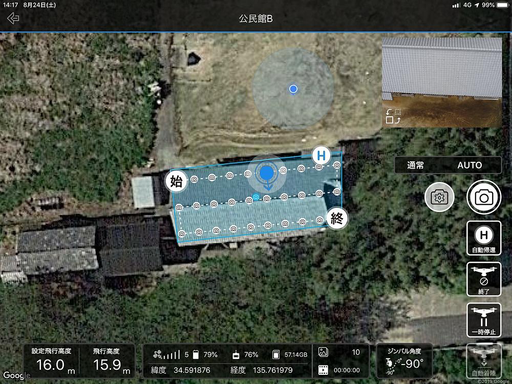 Terra Rooferアプリ画面