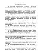 """Устав Автономной некоммерческой организации """"Мордовский правозащитник"""" старница 2"""