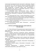 """Устав Автономной некоммерческой организации """"Мордовский правозащитник"""" старница 3"""