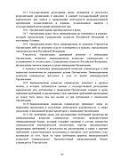 """Устав Автономной некоммерческой организации """"Мордовский правозащитник"""" старница 10"""